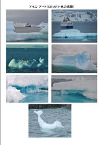 南極フライ&クルーズ